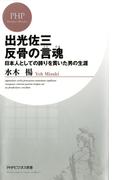 出光佐三 反骨の言魂(ことだま)(PHPビジネス新書)