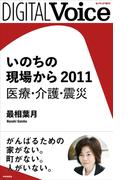 いのちの現場から 2011(DIGITAL Voice)
