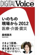 いのちの現場から 2012(DIGITAL Voice)