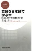 英語を日本語で学ぶ本(PHPビジネス新書)