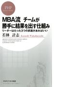 MBA流 チームが勝手に結果を出す仕組み(PHPビジネス新書)