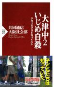 大津中2いじめ自殺(PHP新書)