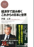 経済学で読み解く これからの日本と世界(PHPビジネス新書)