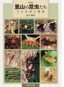 里山の昆虫たち その生活と環境 新装版