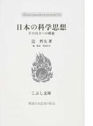 日本の科学思想 その自立への模索 (こぶし文庫 戦後日本思想の原点)