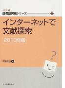 インターネットで文献探索 2013年版 (JLA図書館実践シリーズ)