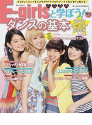 E‐girlsと学ぼう!ダンスの基本DVDレッスンBOOK (Gakken Mook)