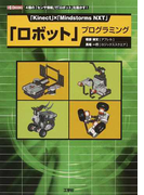「Kinect」×「Mindstorms NXT」「ロボット」プログラミング 4種の「センサ情報」で「ロボット」を動かす! (I/O BOOKS)