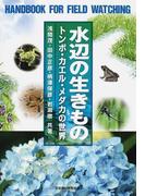水辺の生きもの トンボ・カエル・メダカの世界 (野外観察ハンドブック)