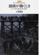 捕虜が働くとき 第一次世界大戦・総力戦の狭間で (レクチャー第一次世界大戦を考える)