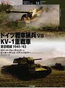"""ドイツ戦車猟兵vs KV−1重戦車 東部戦線1941−'43 (オスプレイ""""対決""""シリーズ)"""