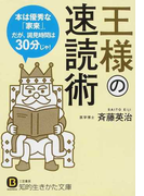 王様の速読術 本は優秀な「家来」。だが、謁見時間は30分じゃ! (知的生きかた文庫 BUSINESS)(知的生きかた文庫)
