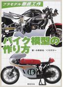 バイク模型の作り方