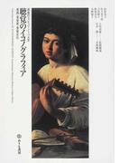 聴覚のイコノグラフィア 楽器・音楽家・音楽文化 (感覚のラビュリントゥス)