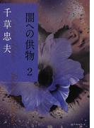 闇への供物 2 (ベストセラーズ文庫)