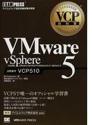 VMware vSphere 5 試験番号VCP510 (VCP教科書)