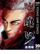 嘘喰い 20(ヤングジャンプコミックスDIGITAL)