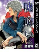 嘘喰い 21(ヤングジャンプコミックスDIGITAL)