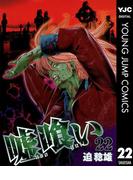 嘘喰い 22(ヤングジャンプコミックスDIGITAL)