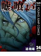 嘘喰い 24(ヤングジャンプコミックスDIGITAL)