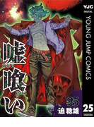 嘘喰い 25(ヤングジャンプコミックスDIGITAL)