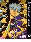 嘘喰い 27(ヤングジャンプコミックスDIGITAL)