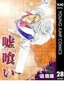 嘘喰い 28(ヤングジャンプコミックスDIGITAL)