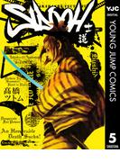 SIDOOH―士道― 5(ヤングジャンプコミックスDIGITAL)