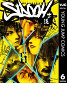SIDOOH―士道― 6(ヤングジャンプコミックスDIGITAL)