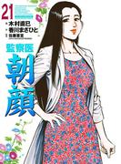 監察医朝顔21(マンサンコミックス)