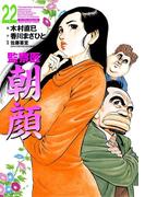 監察医朝顔22(マンサンコミックス)