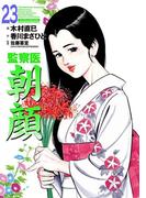 監察医朝顔23(マンサンコミックス)