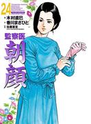 監察医朝顔24(マンサンコミックス)