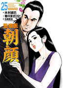 監察医朝顔25(マンサンコミックス)