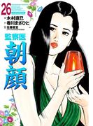 監察医朝顔26(マンサンコミックス)