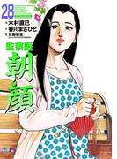 監察医朝顔28(マンサンコミックス)