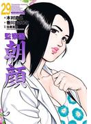 監察医朝顔29(マンサンコミックス)