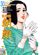 監察医朝顔30(マンサンコミックス)