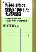 先使用権の確保に向けた実務戦略(知的財産実務シリーズ)
