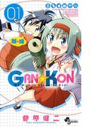 GAN☆KON 1(少年サンデーコミックス)