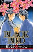 BLACK BIRD 14(フラワーコミックス)