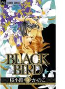 BLACK BIRD 15(フラワーコミックス)