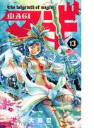 マギ 13(少年サンデーコミックス)