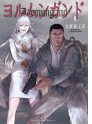 ヨルムンガンド 9(サンデーGXコミックス)