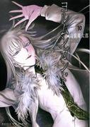 ヨルムンガンド 10(サンデーGXコミックス)