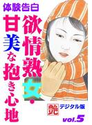 欲情熟女・甘美な抱き心地(Digital新風小説)