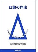 口論の作法(読売デジタル新書)