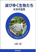 滅びゆく生物たち 大分の自然(読売デジタル新書)
