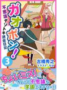 ガオポン!不思議ナゾトキ迷走日記 3