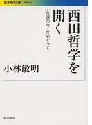 西田哲学を開く 〈永遠の今〉をめぐって (岩波現代文庫 学術)(岩波現代文庫)